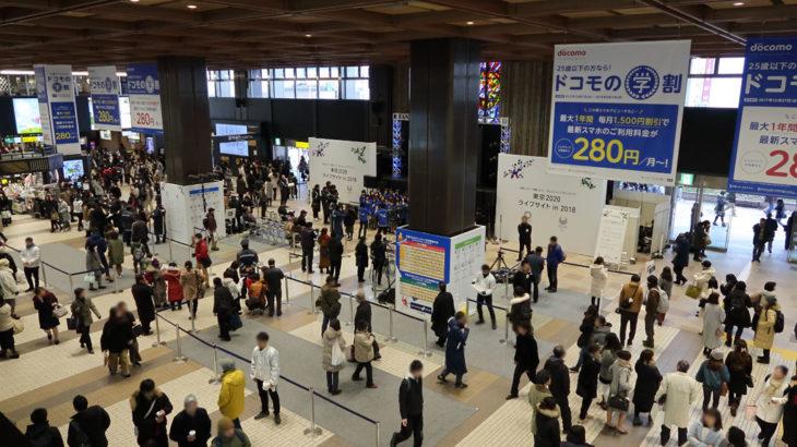 おめでとう!羽生結弦選手、パブリックビューイング終了後も興奮冷めやらぬ仙台駅