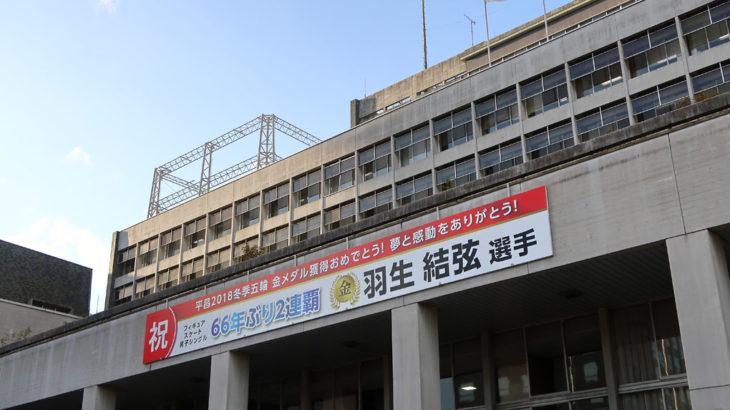 仙台市役所に羽生選手の功績を称えたパネルが掲げられました。