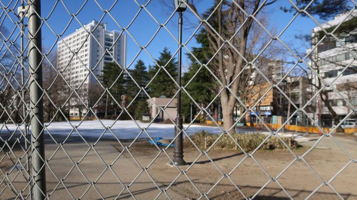金網に囲まれた西公園